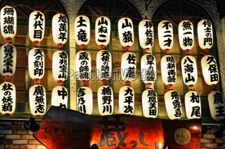 caracteres japoneses restaurante