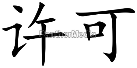 sinal palavra carater autorizacao pictograma icone