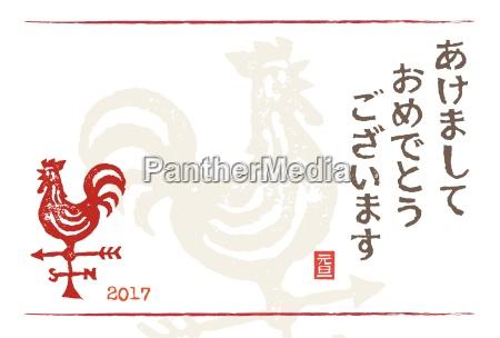 cartao de ano novo com galo