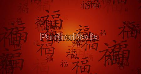 fundo chines da caligrafia da prosperidade